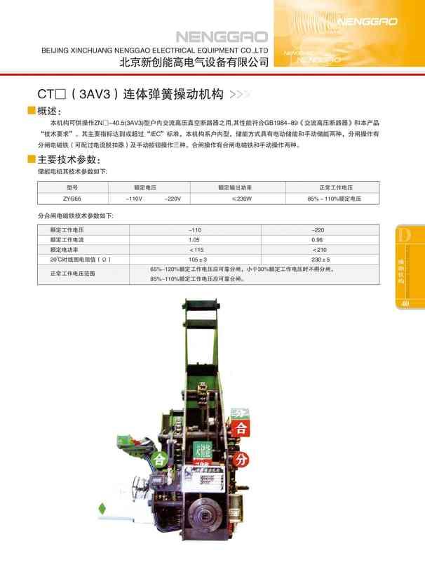 CT□(3AV3)连体弹簧操动机构(图文)