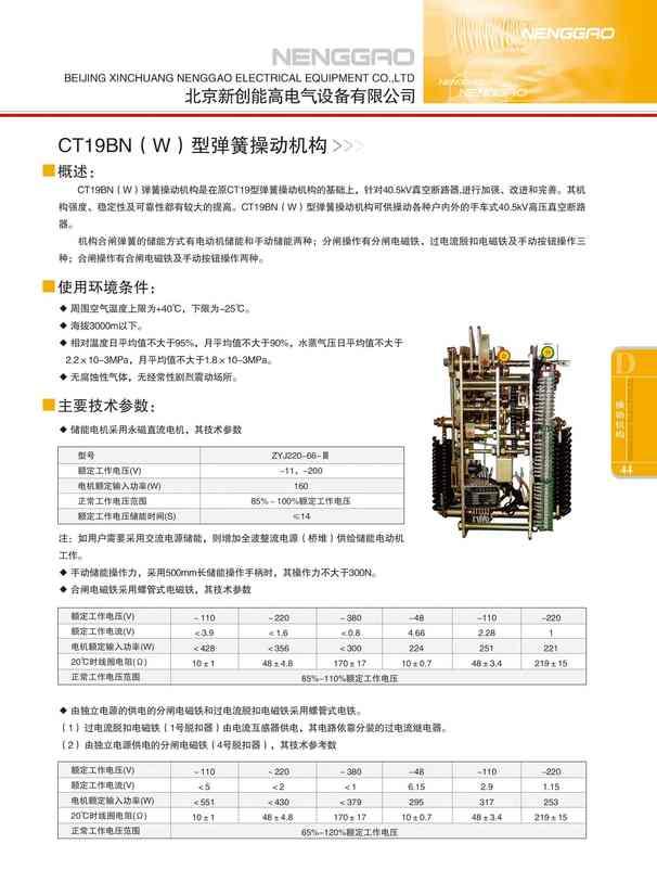 CT19BN(W)型弹簧操动机构(图文)