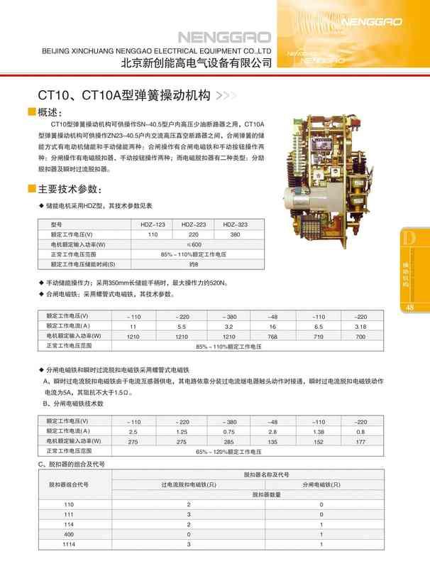 CT10、CT10A型弹簧操动机构(图文)