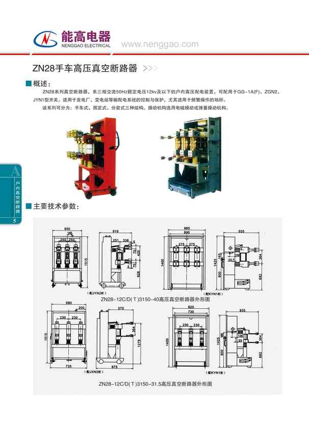 ZN28收车时高压真空断路器(图文)