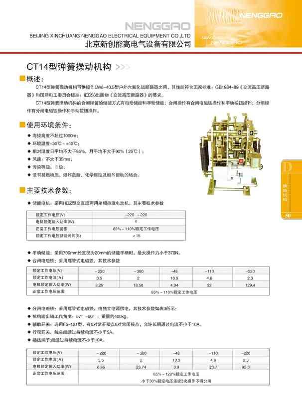 CT14型弹簧操动机构(图文)