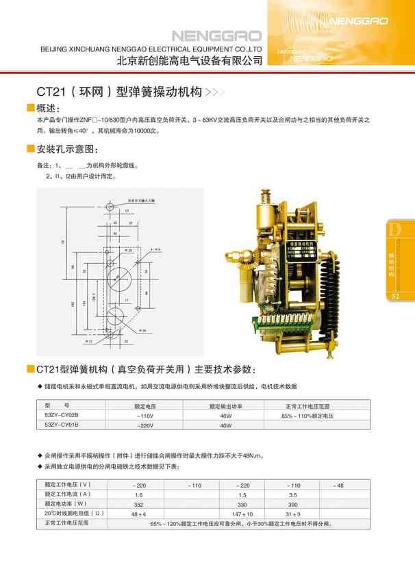 CT21(环网)型弹簧操动机构(图文)