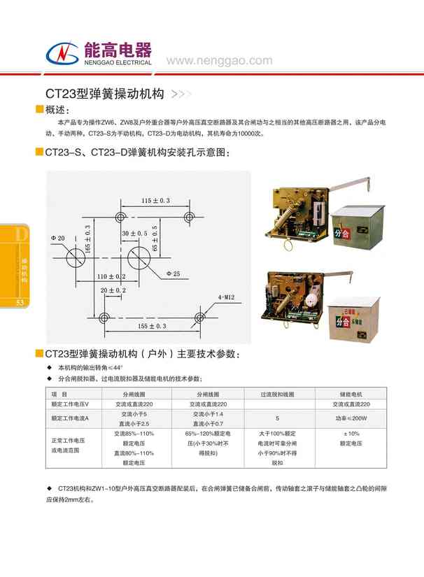CT23型弹簧操动机构(图文)