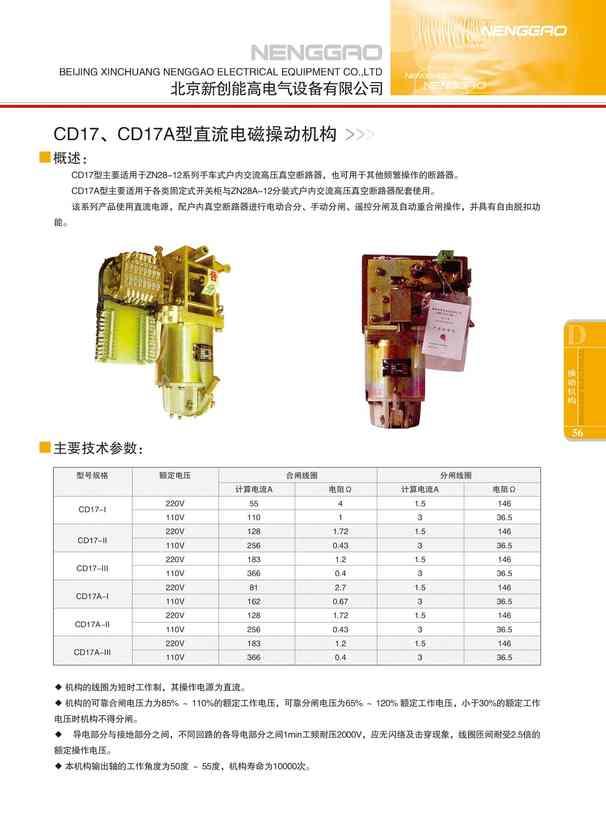 CD17、CD17A型直流电磁操动机构(图文)