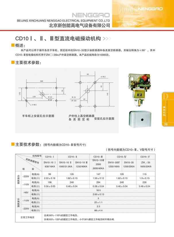 CD10ⅠⅡⅢ直流电磁操动机构(图文)