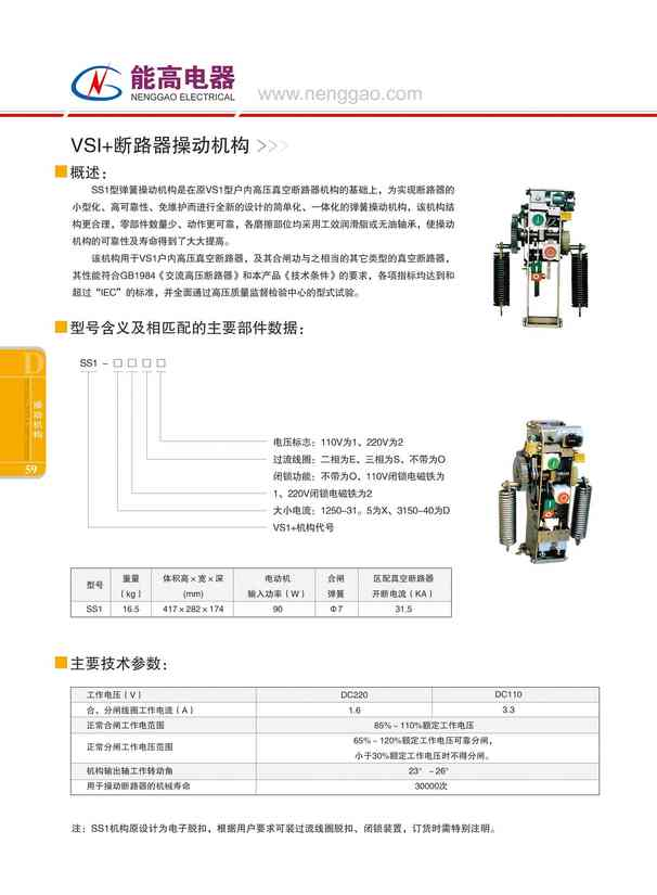 VS1+断路器曹东机构(图文)