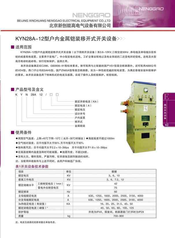KYN28A-12型户内金属铠装移开式开关设备(图文)