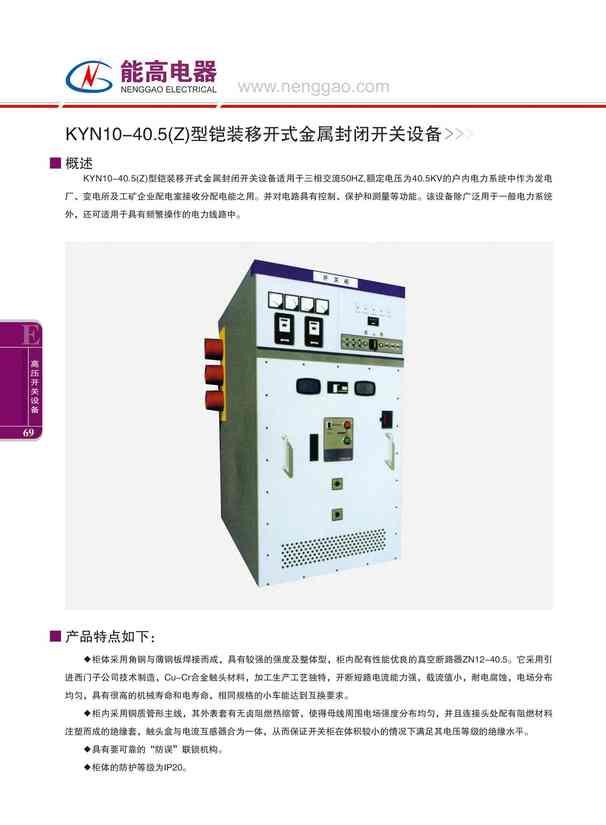 KYN10-40.5(Z)型铠装移开式金属封闭开关设备(图文)