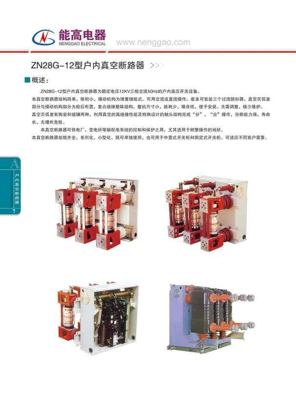 ZN28G-12型户内真空断路器(图文)