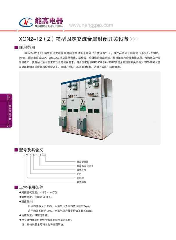 XGN2-12(Z)箱型固定交流金属封闭开关设备(图文)