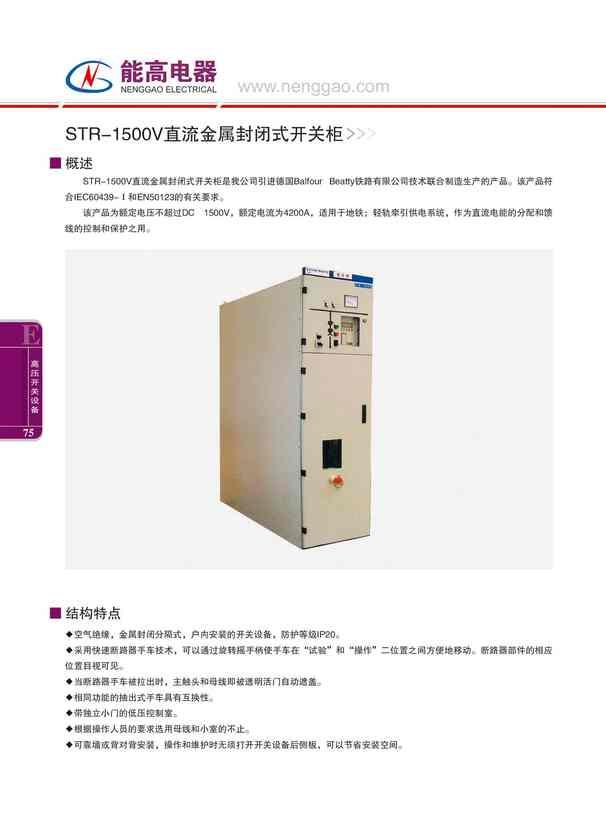 STR-1500V直流金属封闭式开关柜(图文)