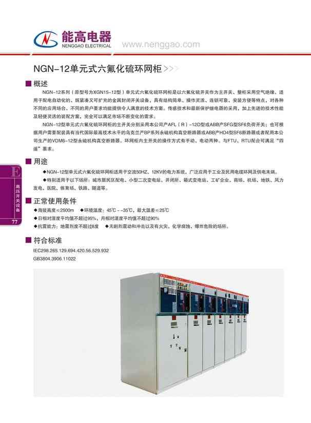 NGN-12单元式六氟化硫环网柜(图文)