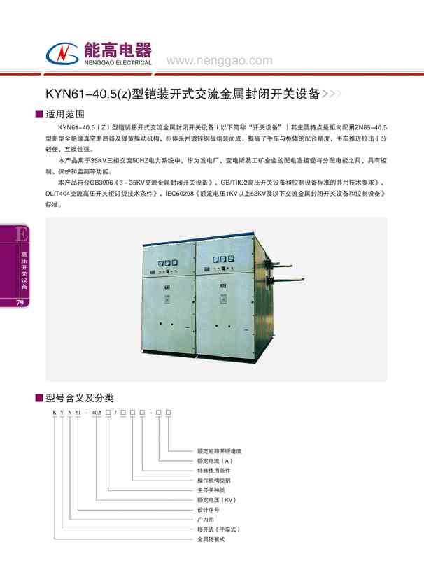 KYN61-40.5(Z)型铠装开式交流金属封闭开关设备(图文)