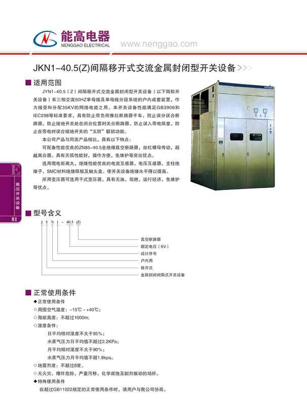 JKN1-40.5(Z)间隔移开式交流金属封闭型开关设备(图文)