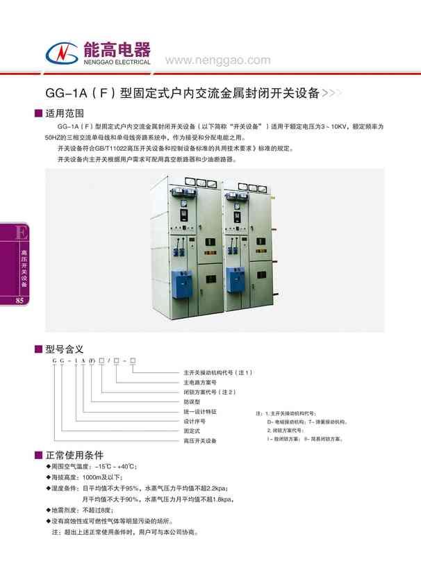 GG+A1(F)型固定式户内交流金属封闭开关设备(图文)