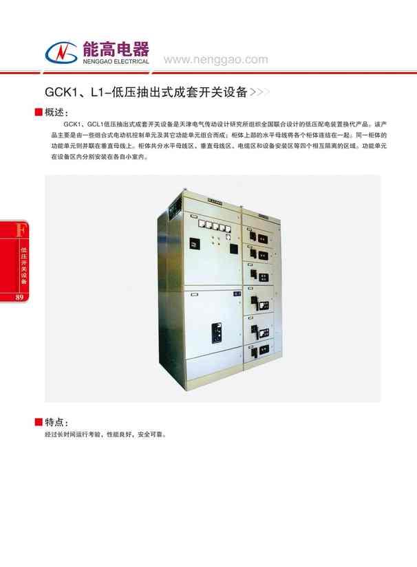 GCK1、L1-低压抽出式成套开关设备(图文)
