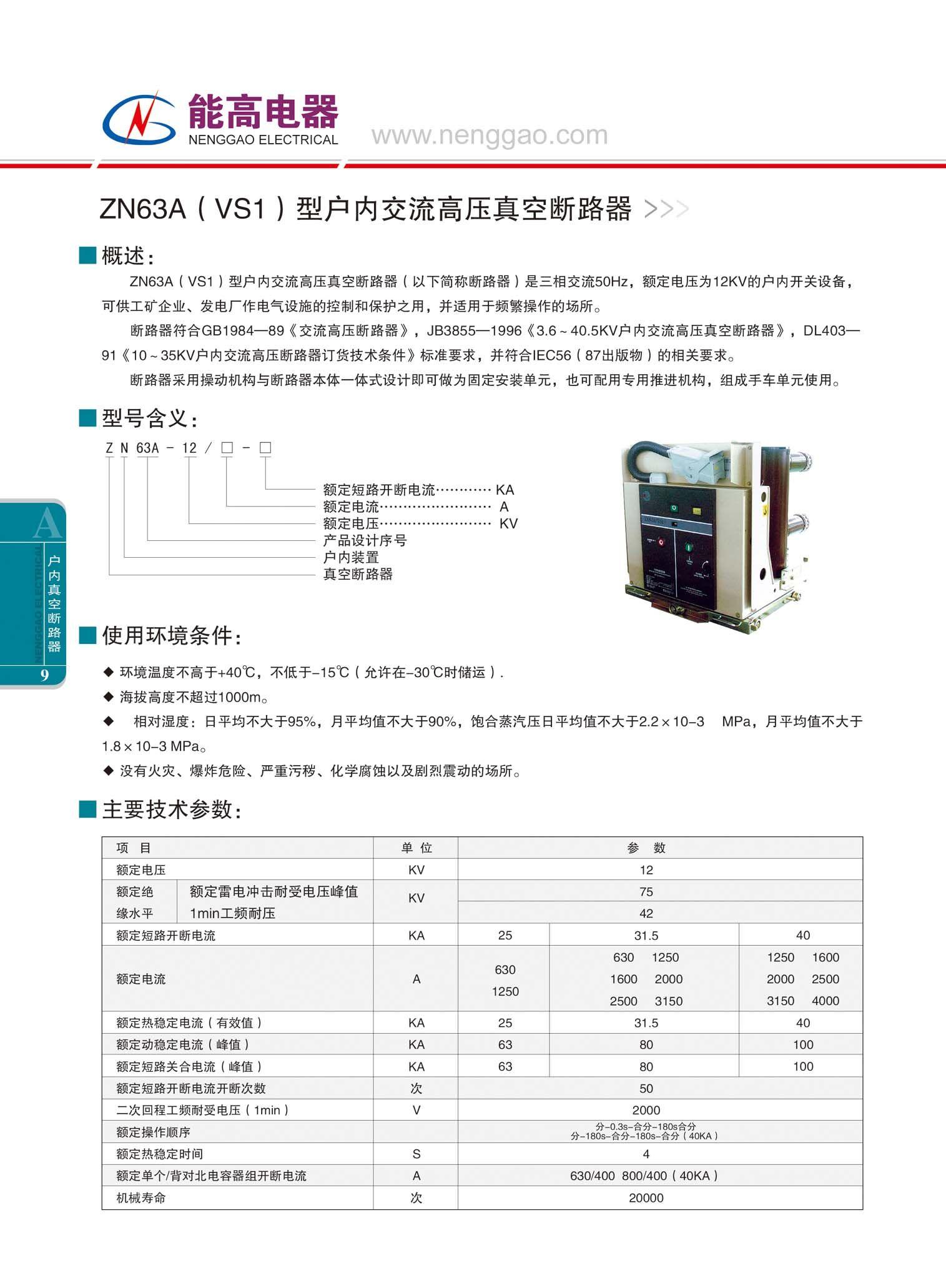 ZN63A(VS1)型户内交流高压真空断路器(图文)