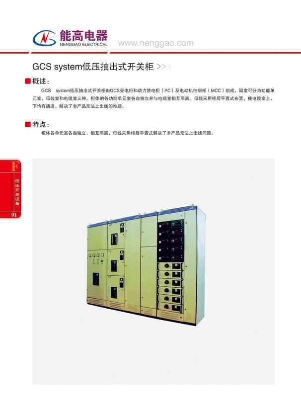 GCS system低压抽出式开关柜(图文)