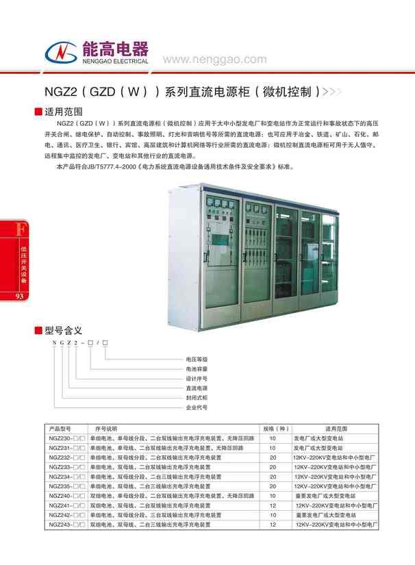 NGZ2(GZD(W))系列直流电源柜(微机控制)(图文)