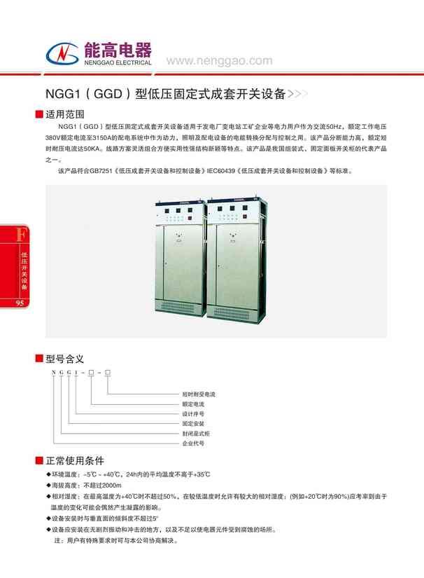 NGG1(GGD)型低压固定式成套开关设备(图文)