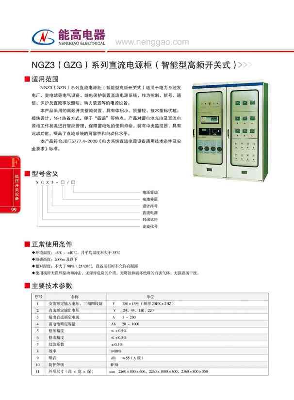 NGZ3(GZG)系列直流电源柜(智能型高频开关式)(图文)