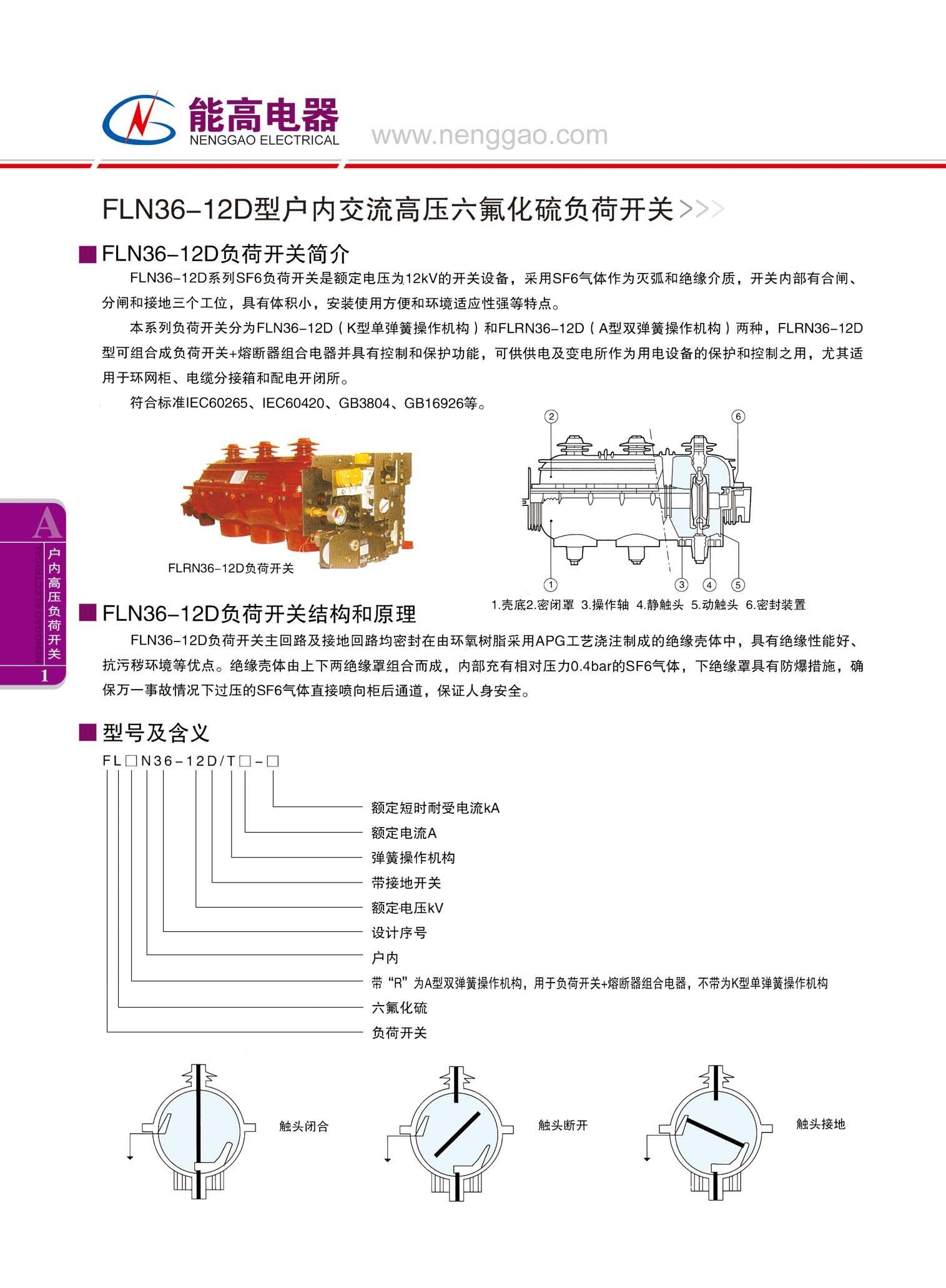FLN36-12D型户内交流高压六氟化硫负荷开关