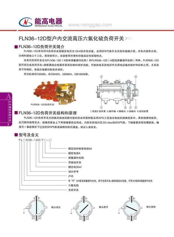 FLN36-12D型户内交流高压六氟化硫负荷开关(图文)