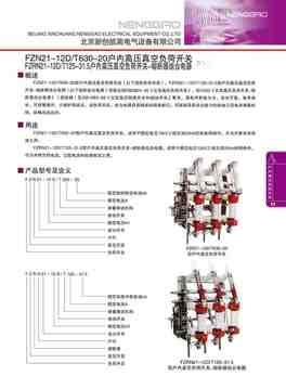 FZN21-12D/T630-20户内高压真空符合开关(图文)