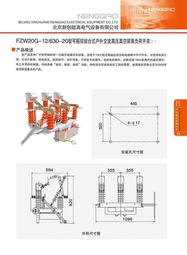 FZW20G-12/630-20型可遥控组合式户外交流高压隔离符合开关(图文)