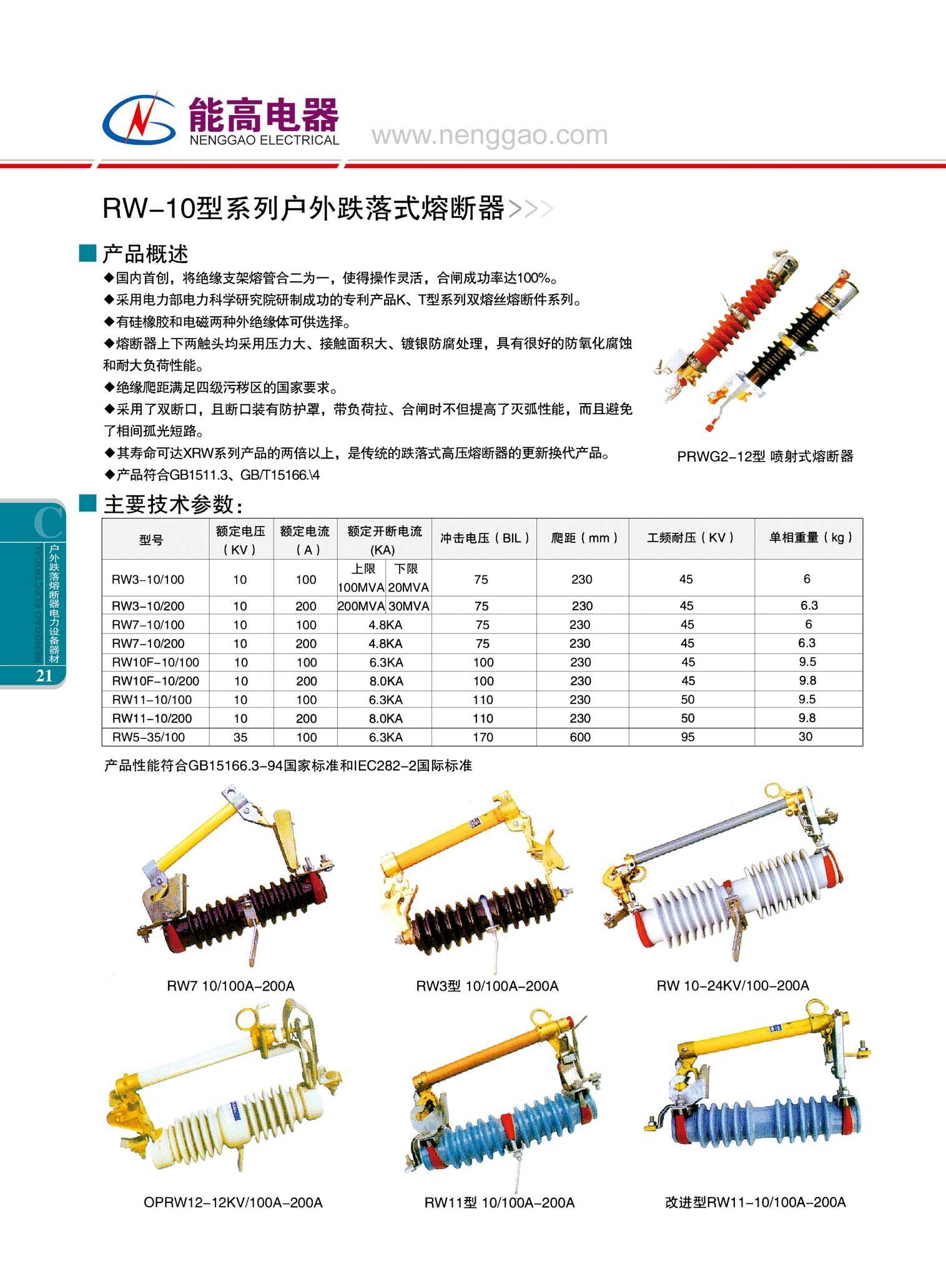 RW-10型系列户外跌落式熔断器