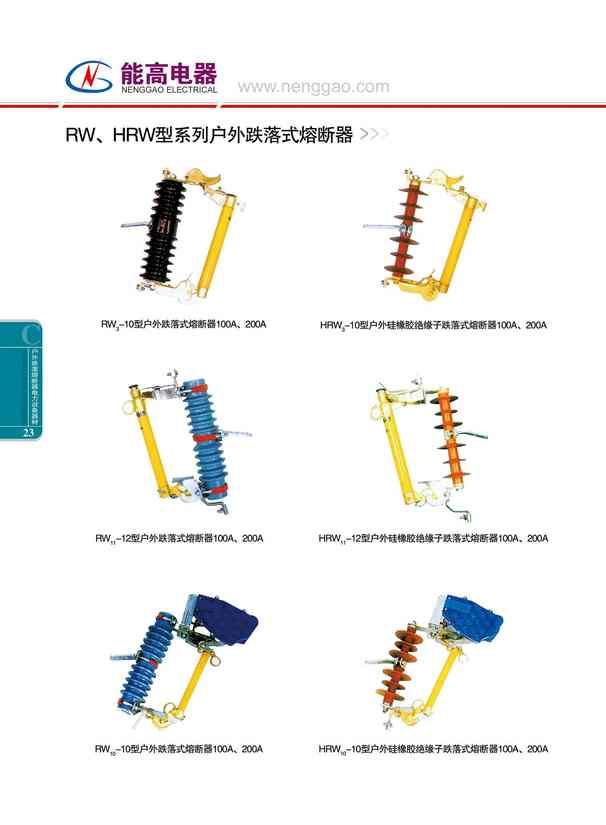 RW、HRW型系列户外跌落式熔断器(图文)