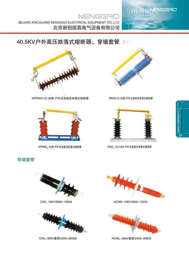 40.5KV户外高压跌落式熔断器、穿墙管套(图文)