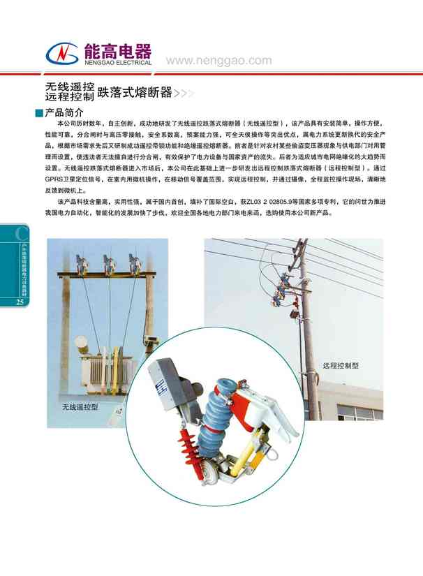 无线遥控远程控制跌落式熔断器(图文)