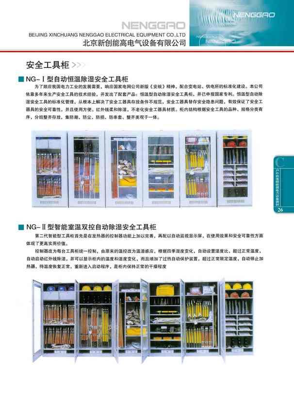 安全工具柜(图文)