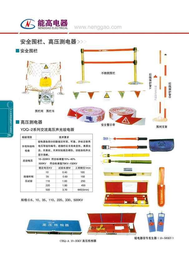 安全围栏、高压侧电器(图文)