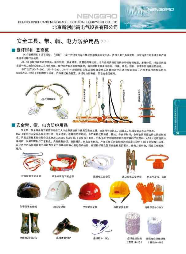 安全工具、带、帽、电力防护用品(图文)