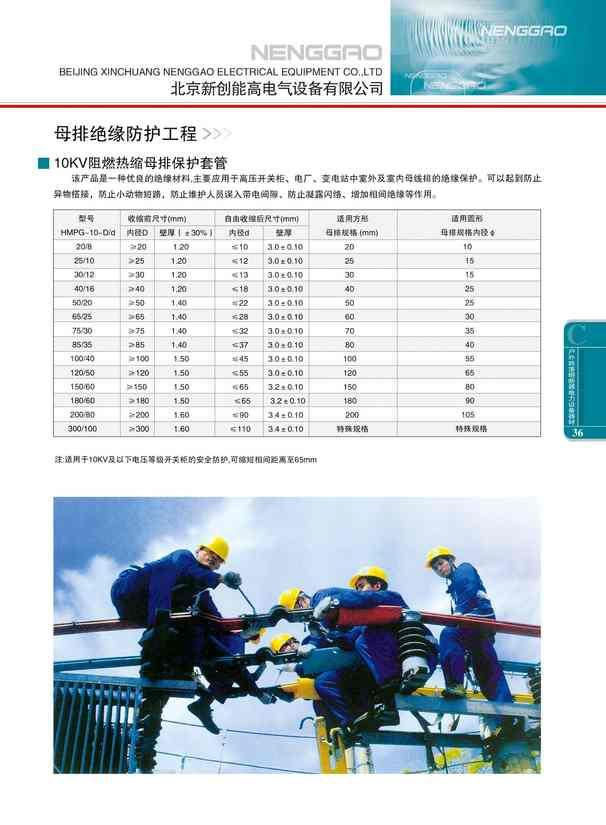 母线绝缘防护工程(图文)