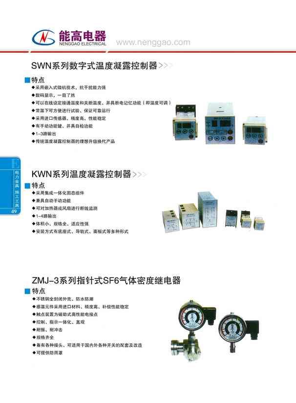 SWN系列数字式温度凝露控制器紧线器(图文)