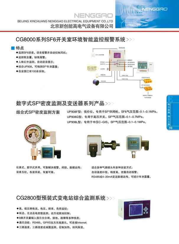 CG8000系列SF6开关室环境只能监控报警系统(图文)