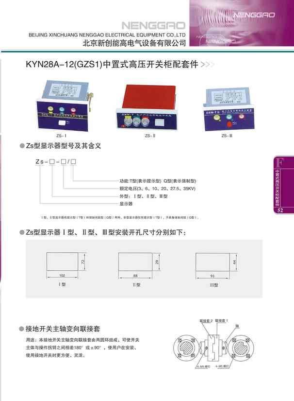 KYN28A-12(GZS1)中置高压开关柜配套件(图文)
