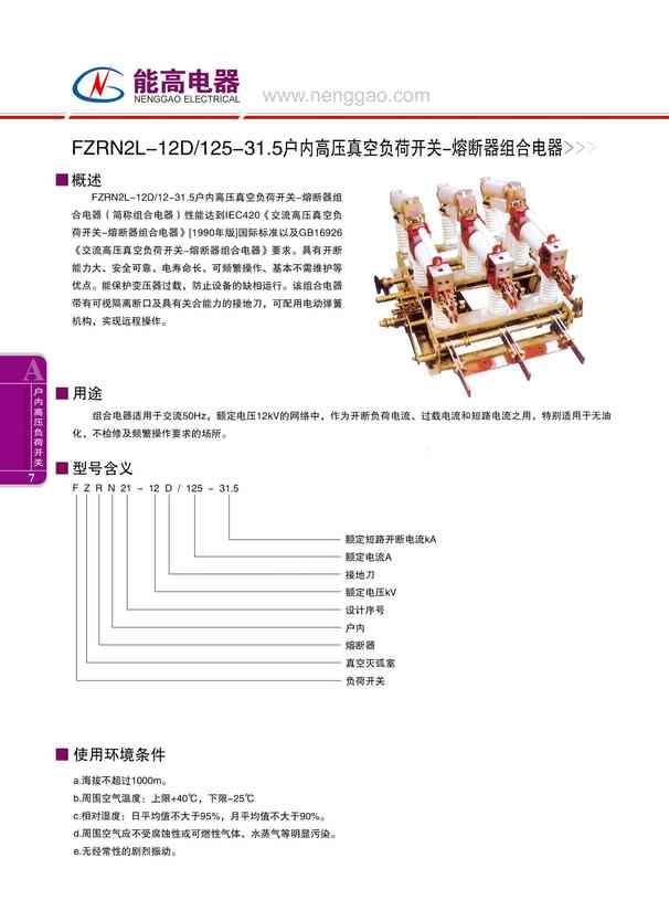 FZRN2L-12D/125-31.5户内高压真空符合开关-熔断器组合电器(图文)