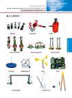 施工工具系列