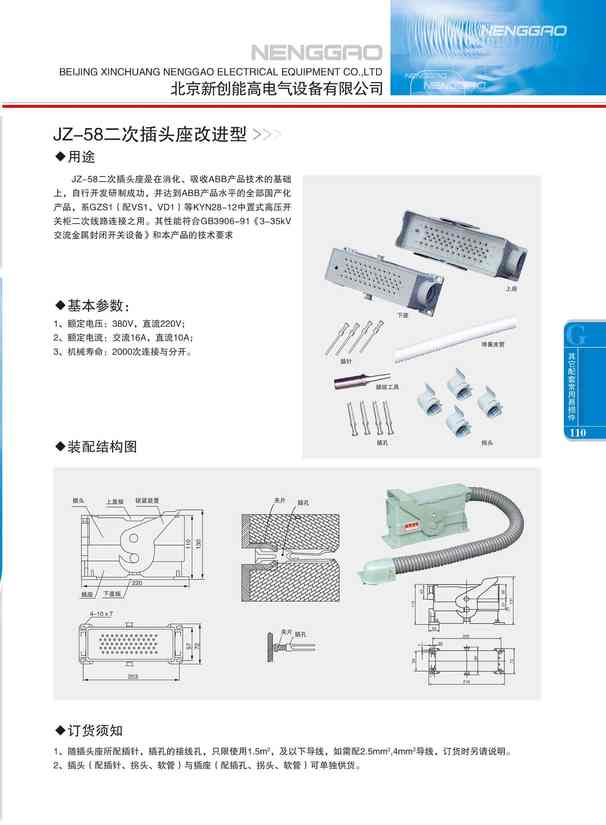 JZ-58二次插头座改进型(图文)