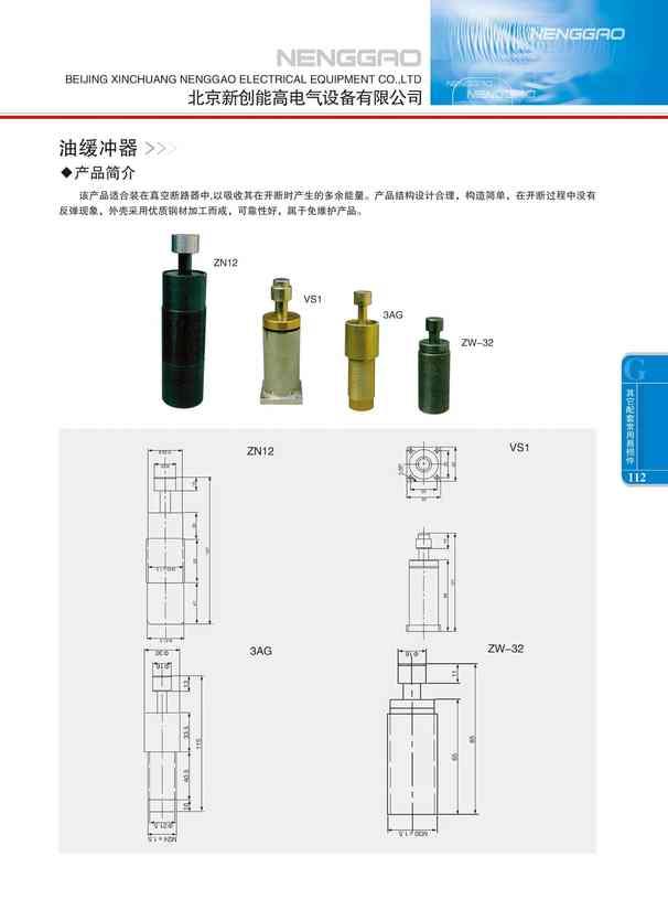油缓冲器(图文)