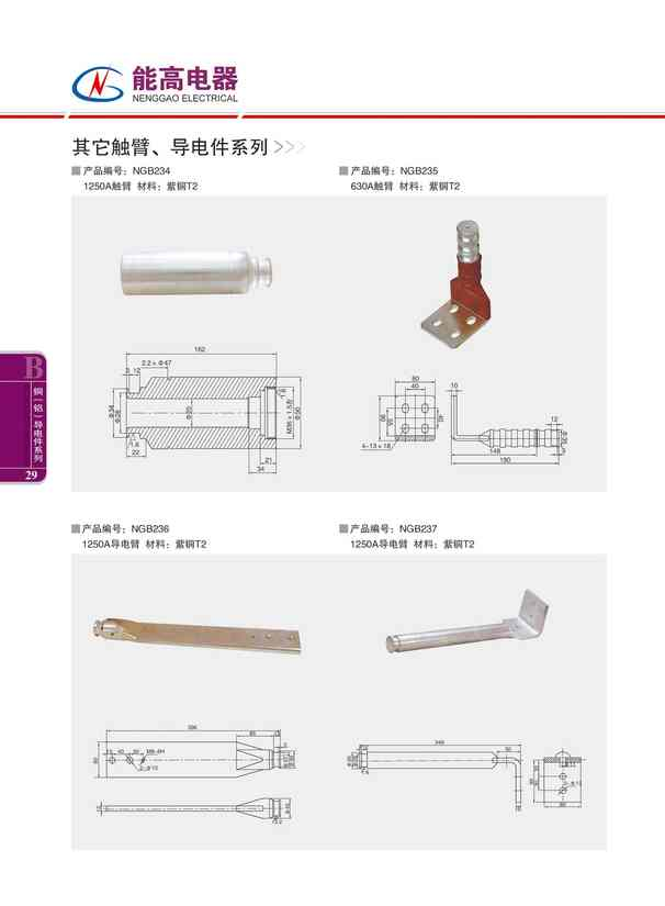 其他触臂、导电件系列(图文)