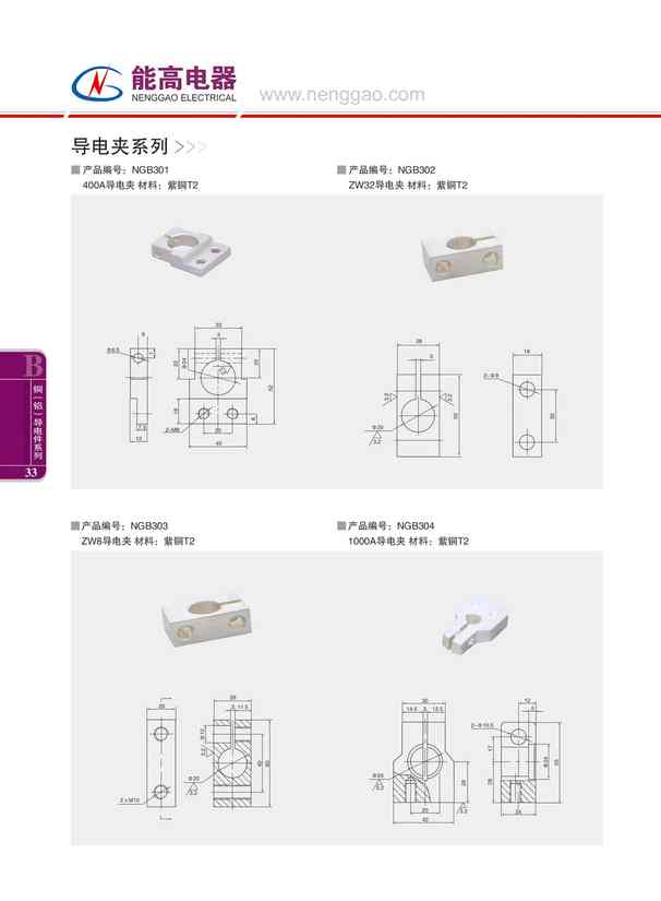 导电夹系列(图文)
