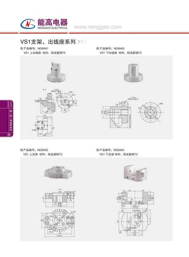 VS1支架、出线座系列(图文)