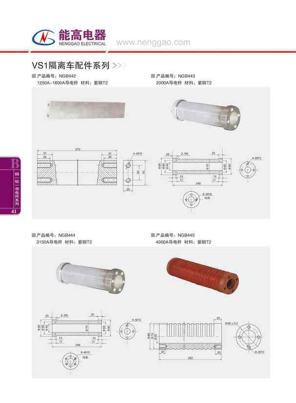 VS1隔离车配件系列(图文)