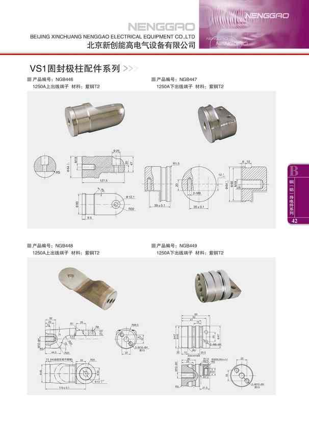 VS1固封极柱配件系列(图文)