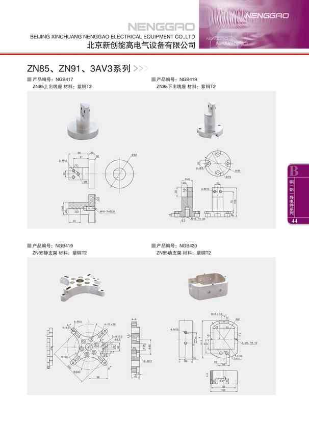 ZN85、ZN91、3AV3系列(图文)